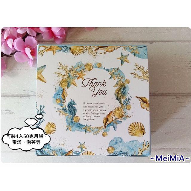 蛋塔&泡芙包裝盒(湛藍海洋風) 月餅盒 蛋黃酥包裝盒