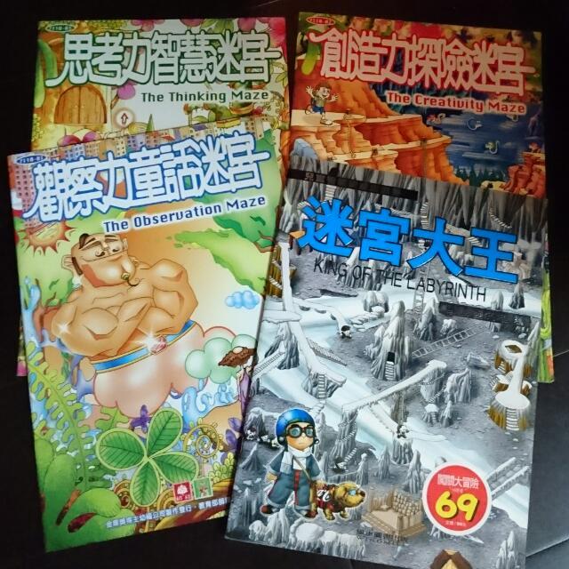 迷宮大王 / 探險迷宮遊戲書