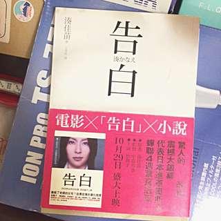 日本校園犯罪電影 告白 小說 二手書 推理小說