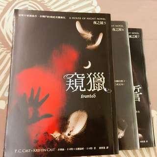 【二手書籍】夜之屋5、6、7集