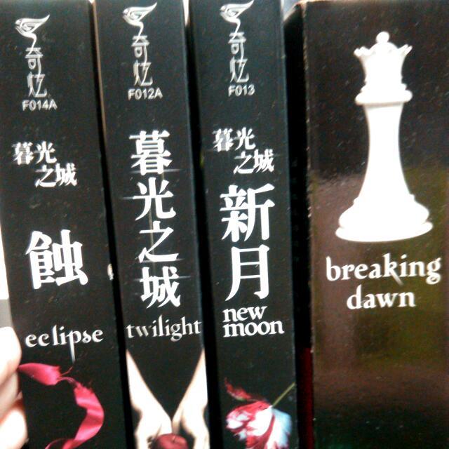 暮光之城 3(中文)+1(原文)