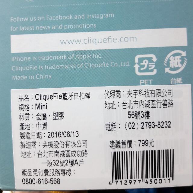 😃👍📷自拍神器超推薦 Clique fie Mini 藍牙自拍棒 讓你美美的🙆  (博客來原價$799購入,降價便宜$600含運出售喔!!) 商品說明有影片使用說明,商品規格,圖片