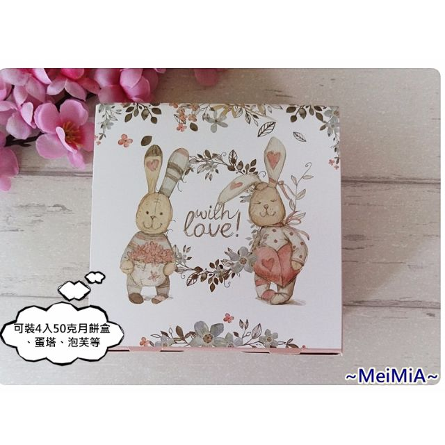 蛋塔&泡芙包裝盒(小兔子)