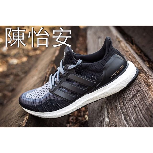 Adidas ultra boost 漸層黑