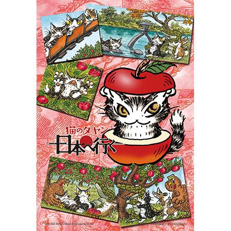 【拼圖LocalKing】〝現貨〞日本拼圖 99片迷你極小片 瓦奇菲爾 達洋貓 日本景點 YM99-402