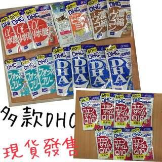 日本帶回現貨 DHC健康食品