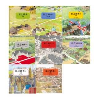 世界級繪本-旅之繪本(最完整9本+光碟)
