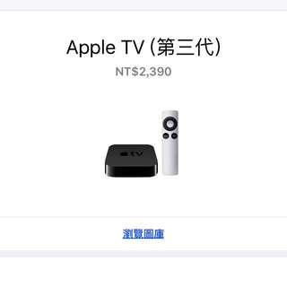 Apple TV(三代)