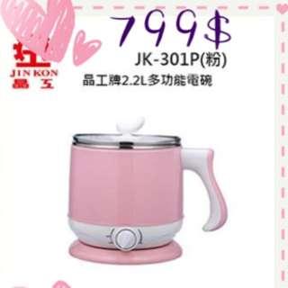 晶工牌2.2L多功能電碗JK-301(粉、藍兩色)