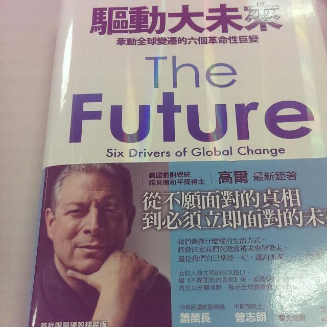 驅動大未來