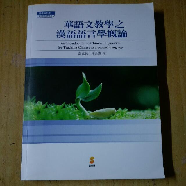 漢語語言學概論