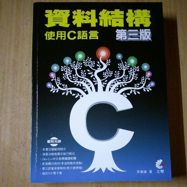 資料結構 C語言