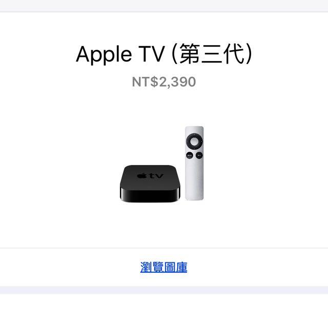 Apple TV(三代)