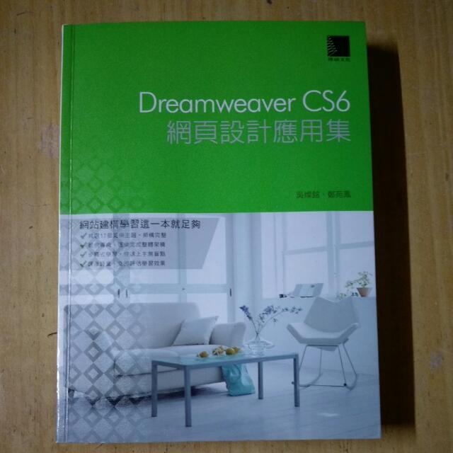 Dreamweaver CS6 網頁設計應用集