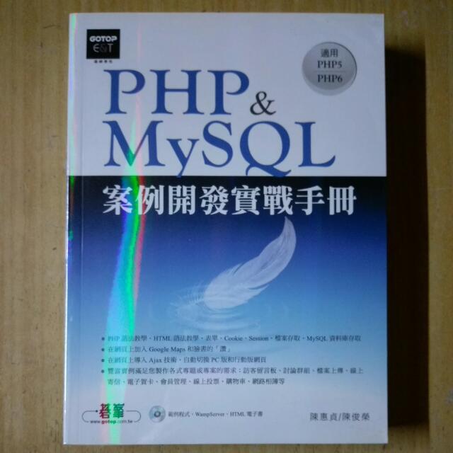 PHP & MySQL 案例開發實戰手冊