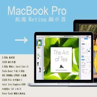 ☆評分最好價格最優☆ 最新最快最有質感 蘋果電腦  Mac book pro 2016 官網57900元