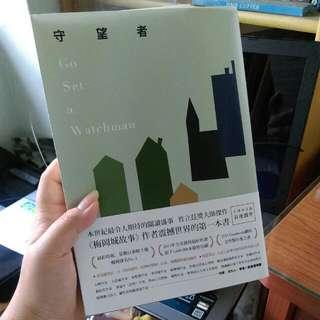 守望者 (梅岡城故事 續集)