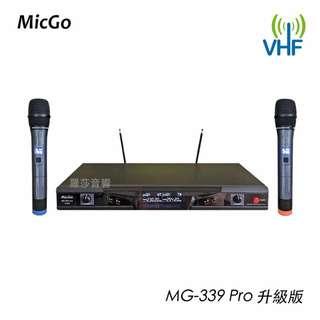 MicGo MG-339 Pro 升級版無線麥克風