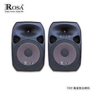 ROSA 15吋 專業舞台喇叭 2016新款