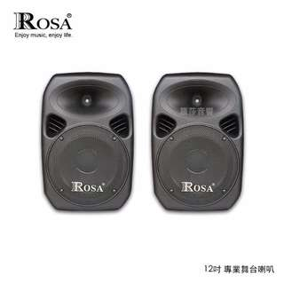 ROSA 12吋 專業舞台喇叭 2016新款