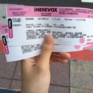 2張韋禮安硬戳演唱會門票