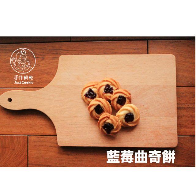 手工餅乾 藍莓曲奇餅