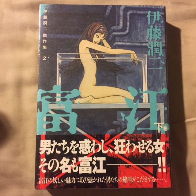 伊藤潤二 富江(下) 日文版 適合練習日文