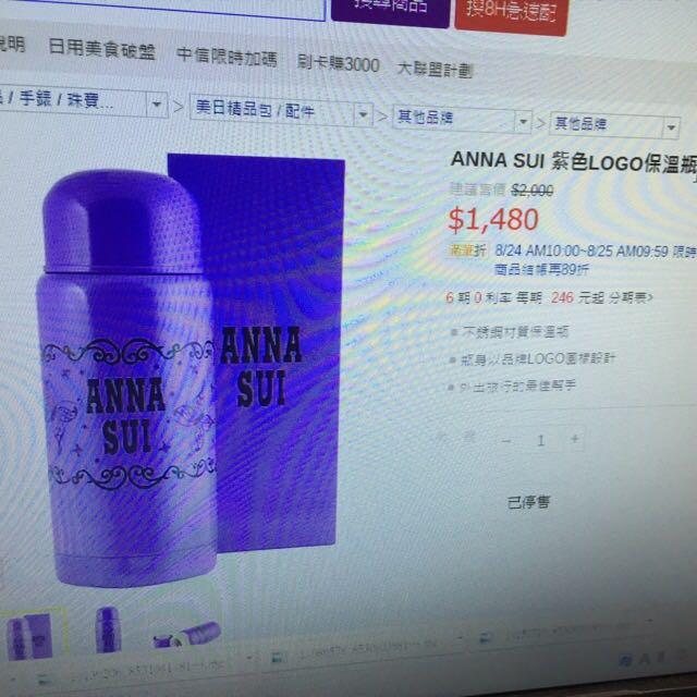 Anna Sui保溫杯