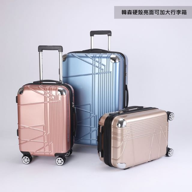 ☑️限量/韓森硬殼亮面可加大行李箱28吋➕19吋🔚結單至10/05