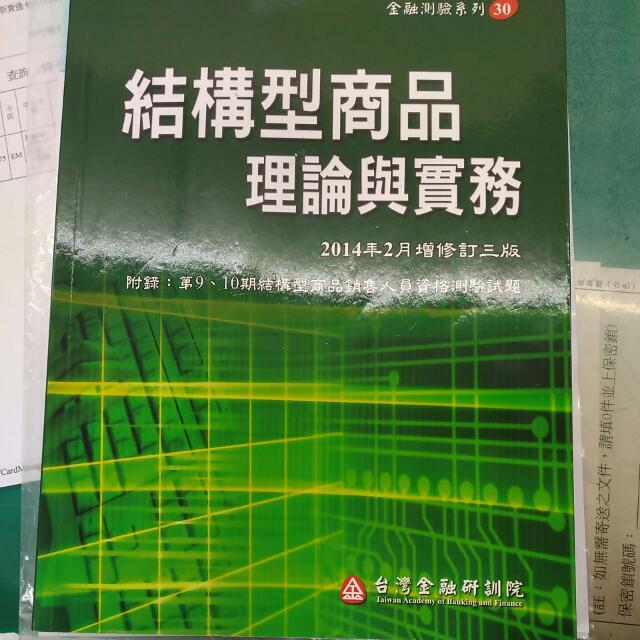 💙現貨+免運🔜結構型商品理論與實務