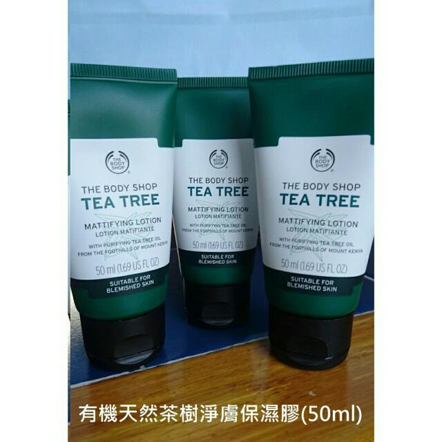 美體小舖 The Body Shop 有機天然茶樹淨膚保濕膠(50ml)