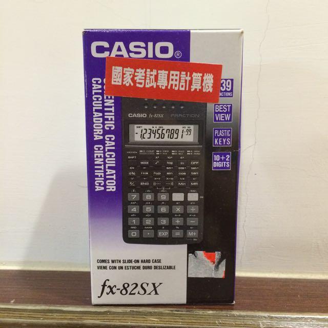 CASIO國家考試專用計算機(fx-82SX)