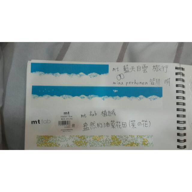 【分裝】mt 藍天白雲 旅行 飛機