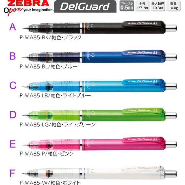ZEBRA DelGuard 自動鉛筆【不易斷芯設計】 P-MA85 0.5mm 有五色可選購