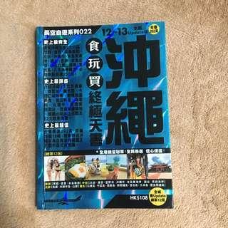 旅遊書:沖繩