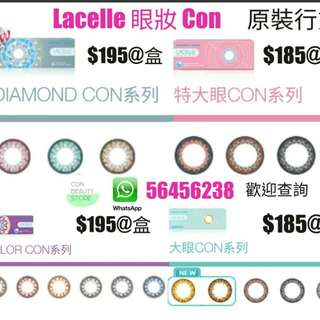 Bausch & Lomb LACELLE 1 Day 眼妝 Contact Lens