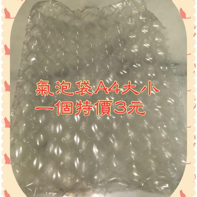 高級氣泡袋