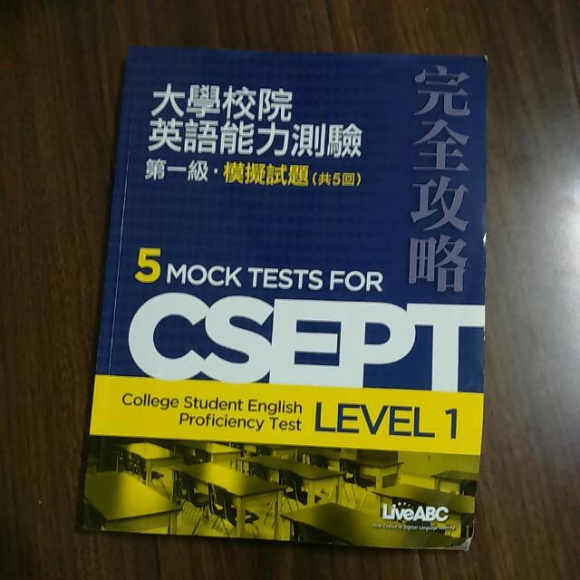 大學校院 英語能力測驗 Csept 第一級