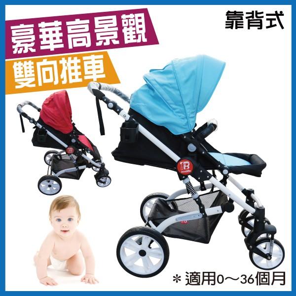 小牛本舖 嬰兒推車 買一送七【D860N】嬰兒推車 靠背式  高景觀嬰兒推車/嬰兒推車/雙向推車