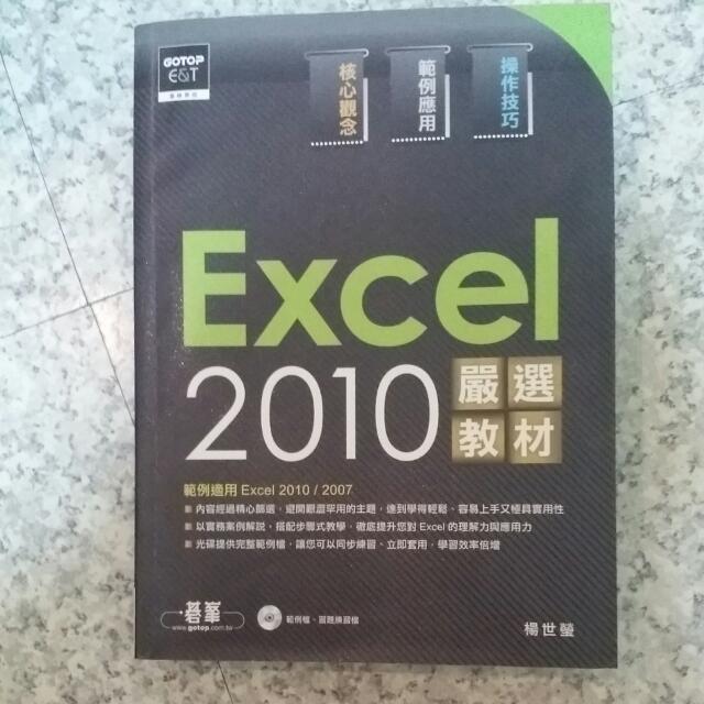 二手書 Excel2010嚴選教材