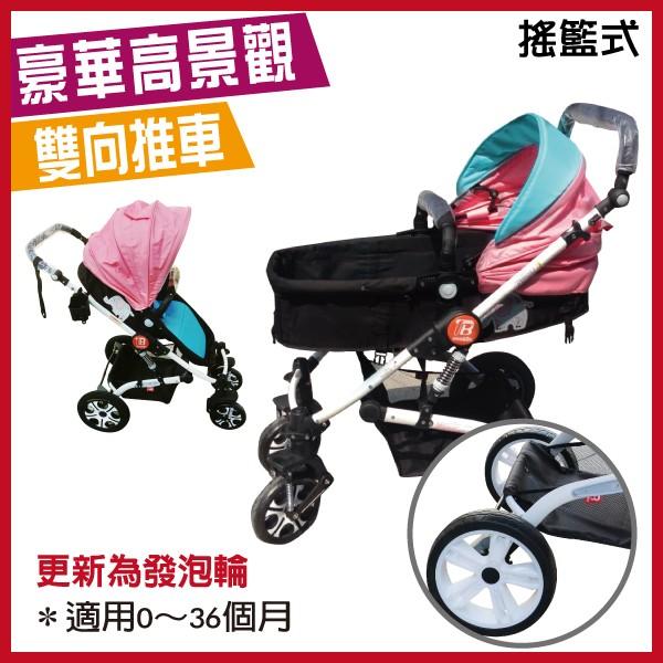 小牛本舖 嬰兒推車 買一送七【D860】嬰兒推車 搖籃式  高景觀嬰兒推車/嬰兒推車/雙向推車