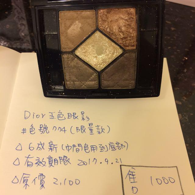 Dior 五色眼影(限量款)