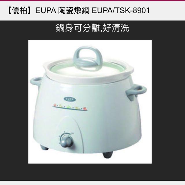 降價!EUPA 陶瓷燉鍋