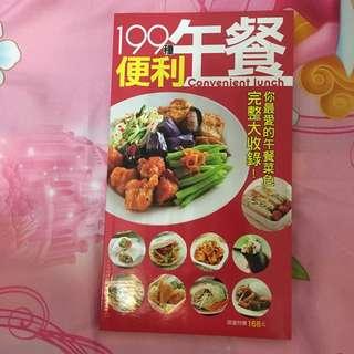 食譜書 100種便利午餐