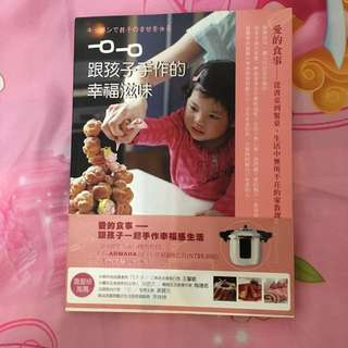 食譜書 烹飪書 跟孩子手作的幸福滋味