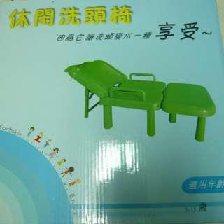 (含運)兒童洗頭椅/休閒椅/沙灘椅