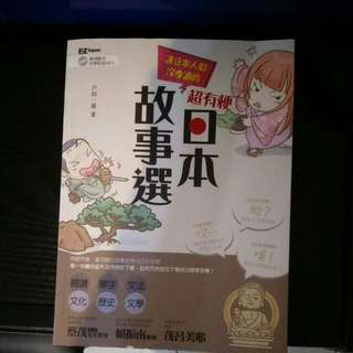 *全新含運*日文學習書籍-超有梗 日本故事選(附CD)