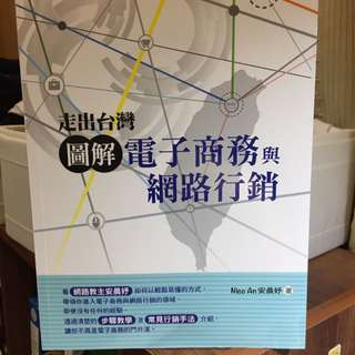 走出台灣/圖解電子商務與網路行銷
