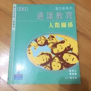 通識教育朗文教科書