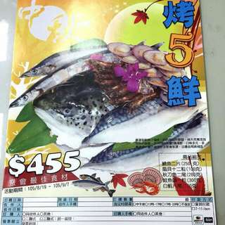 黑貓中秋組合-烤5鮮